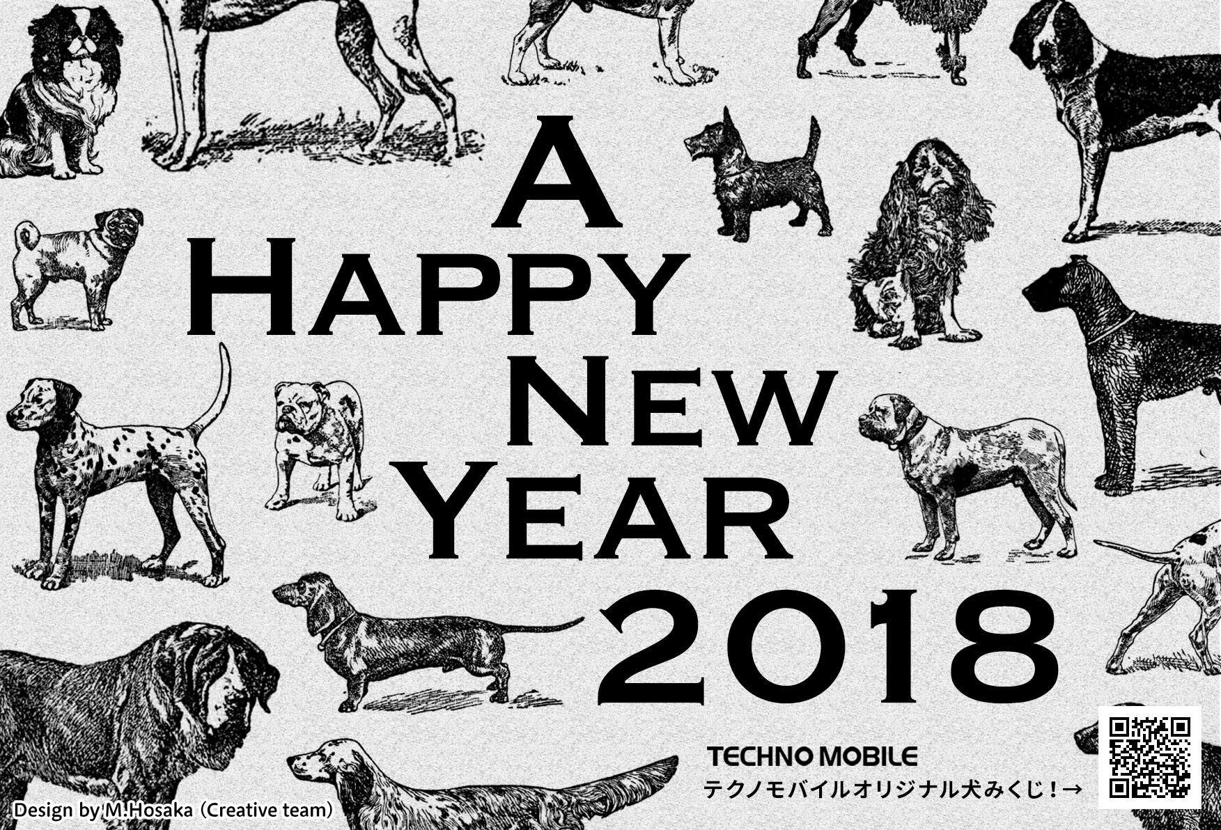 年賀状,あけましておめでとうございます,2018年,平成30年,戌年,新年