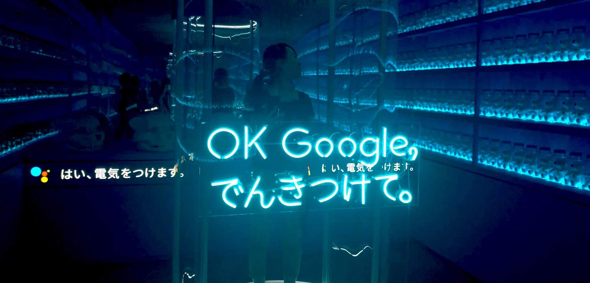 googleおばけやしき