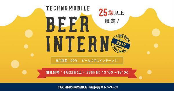 ビール,インターン,中途採用,転職,エンジニア,Ruby,BEER,INTERN