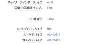 ebs_check