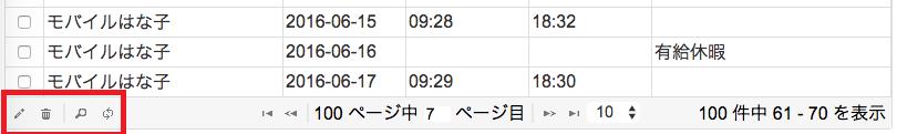 スクリーンショット 2016-06-18 21.14.18_2