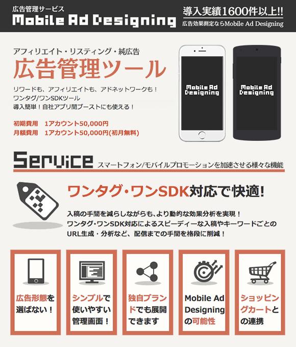 広告管理サービス「Mobile Ad Designing」
