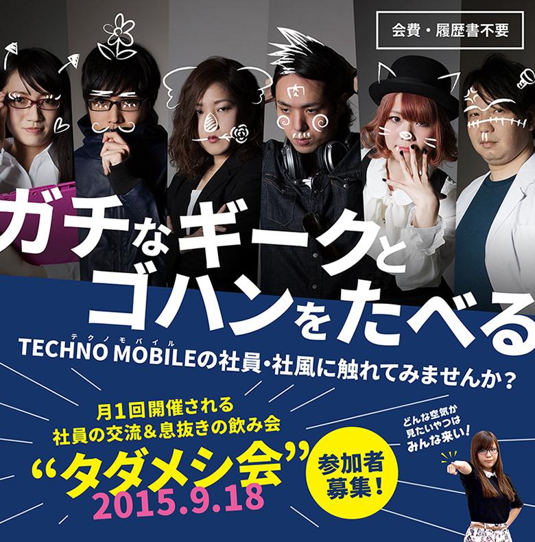 タダメシ会 201509