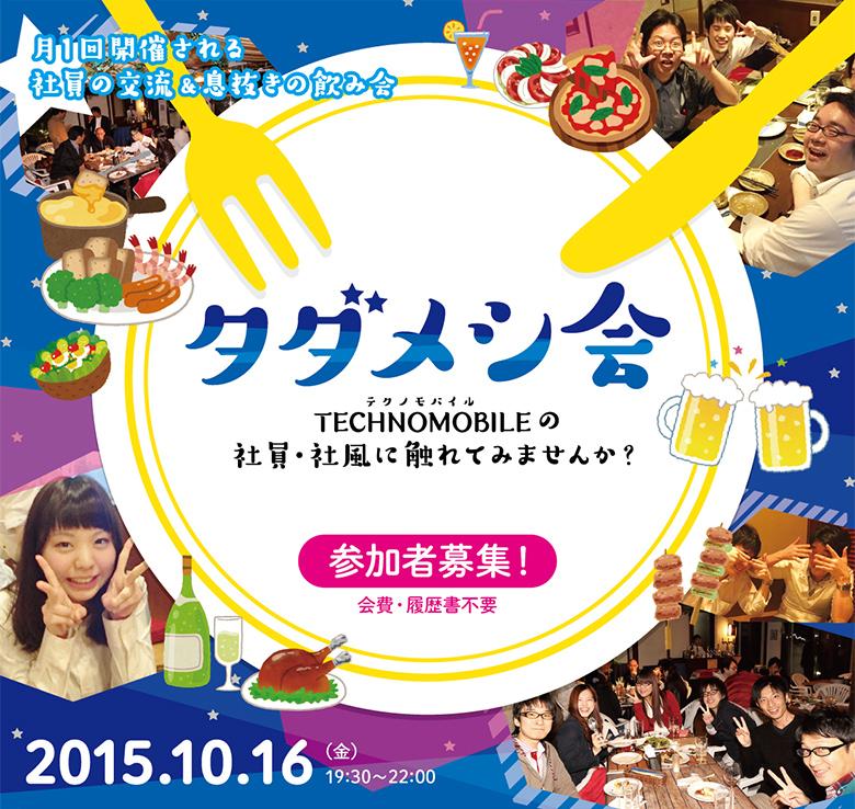 タダメシ会 201510